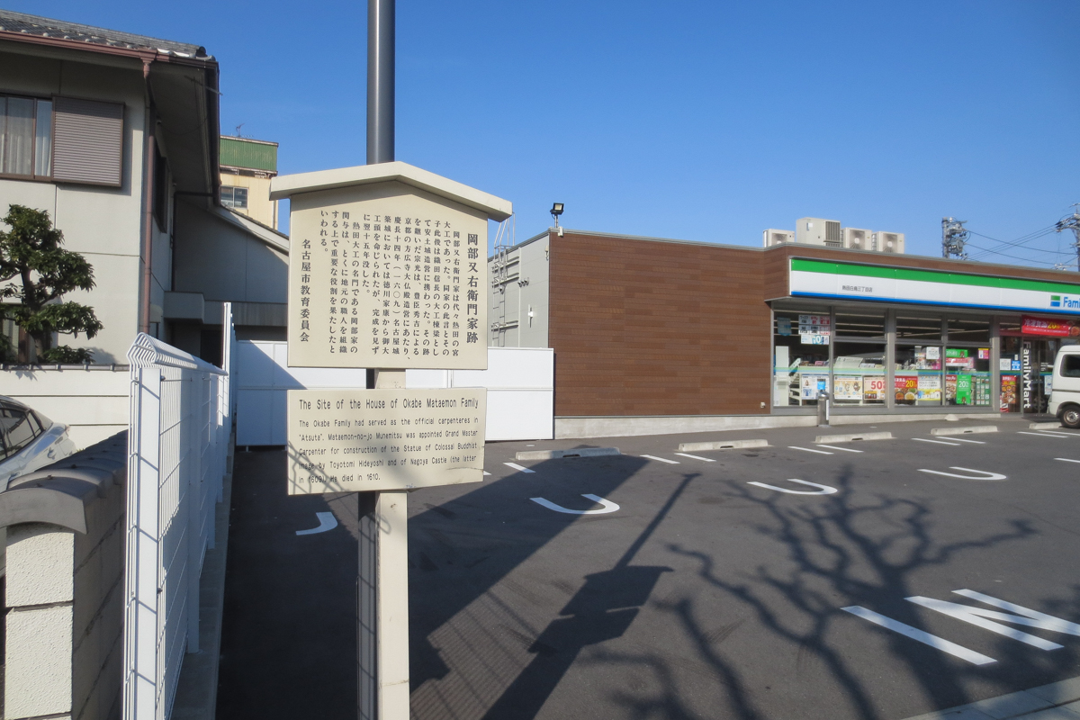 岡部又右衛門の屋敷跡